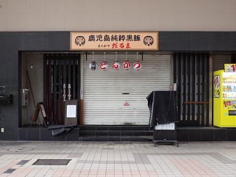 hakuanmaguro19.jpg