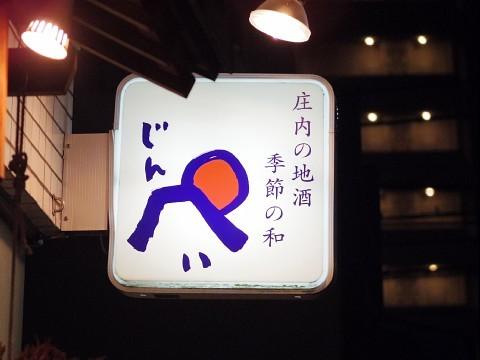 jinpeikarasumi15.jpg