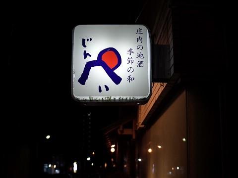 jinpeiseko02.jpg
