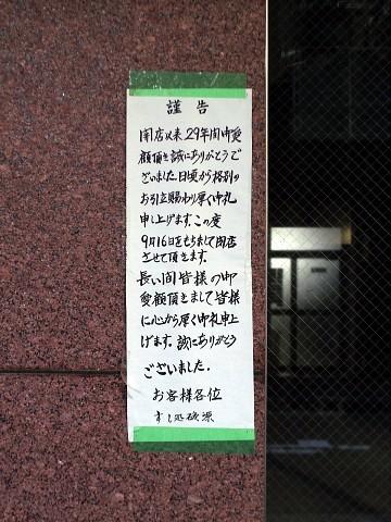 jinpeiseko18.jpg