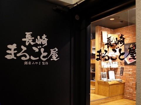 marugotoya03.jpg