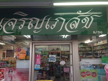 Thai drug store (2)