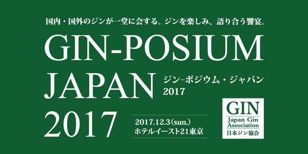 20171203_Gin-Posium.jpg