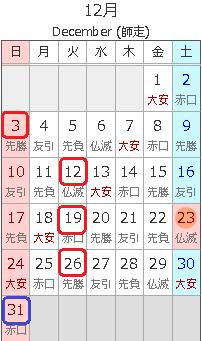201712_Calendar_.png