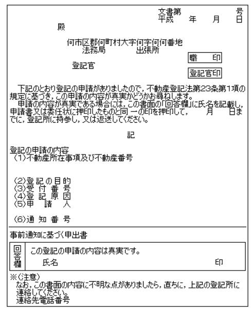 登記通知書