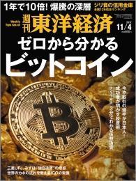 201710東洋経済ビットコイン2