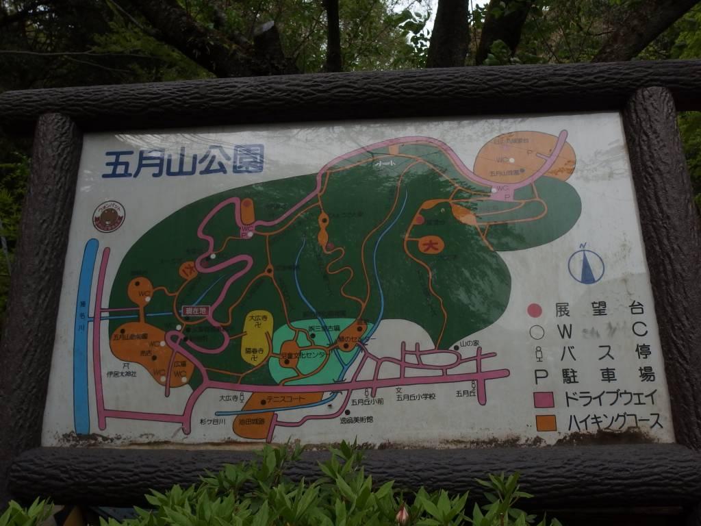 五月山公園看板