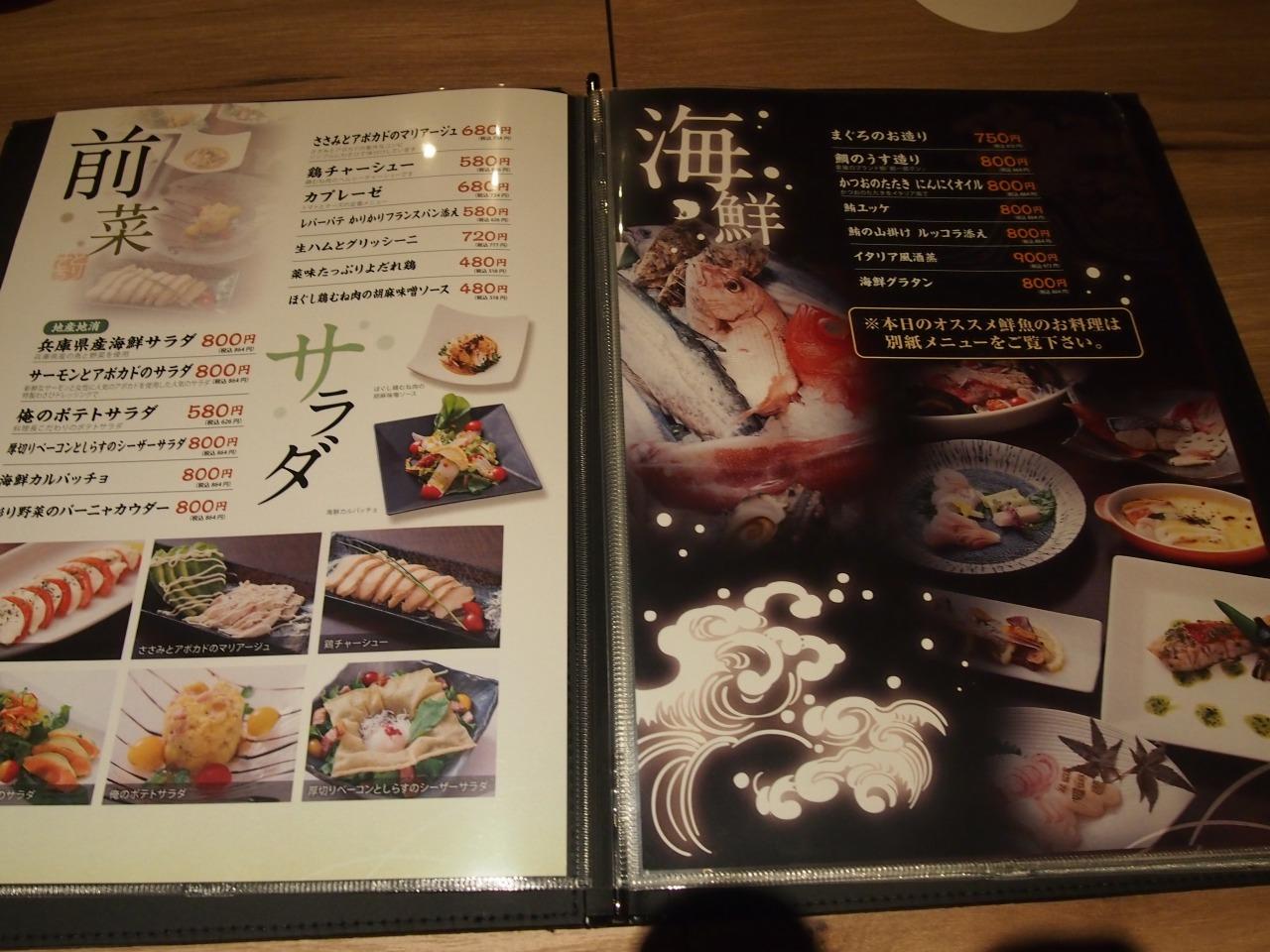 torisachi menu1