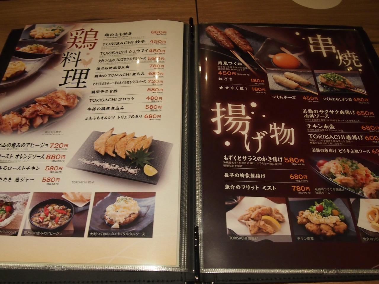 torisachi menu2