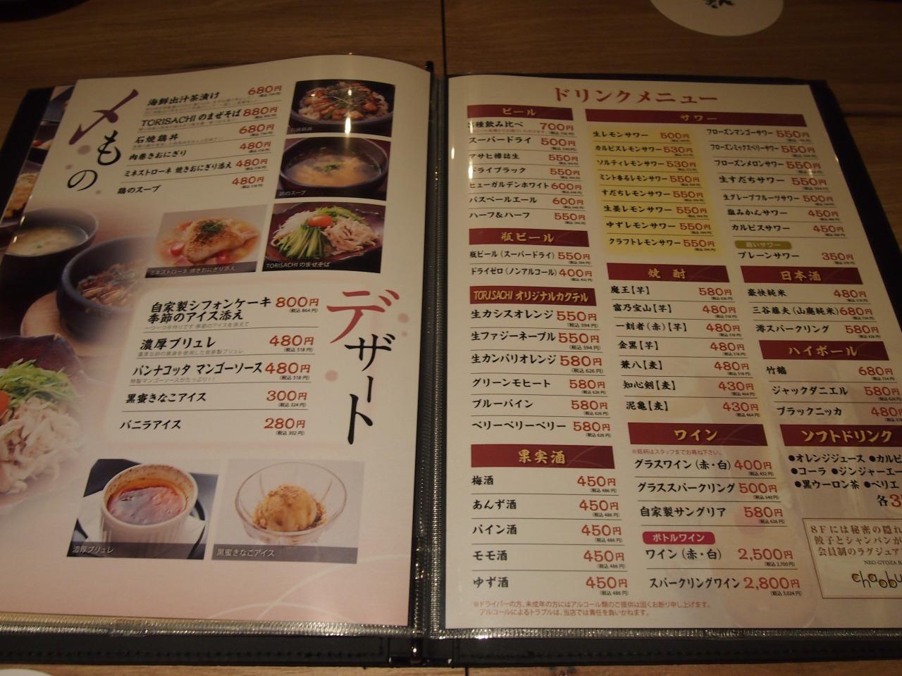 torisachi menu3
