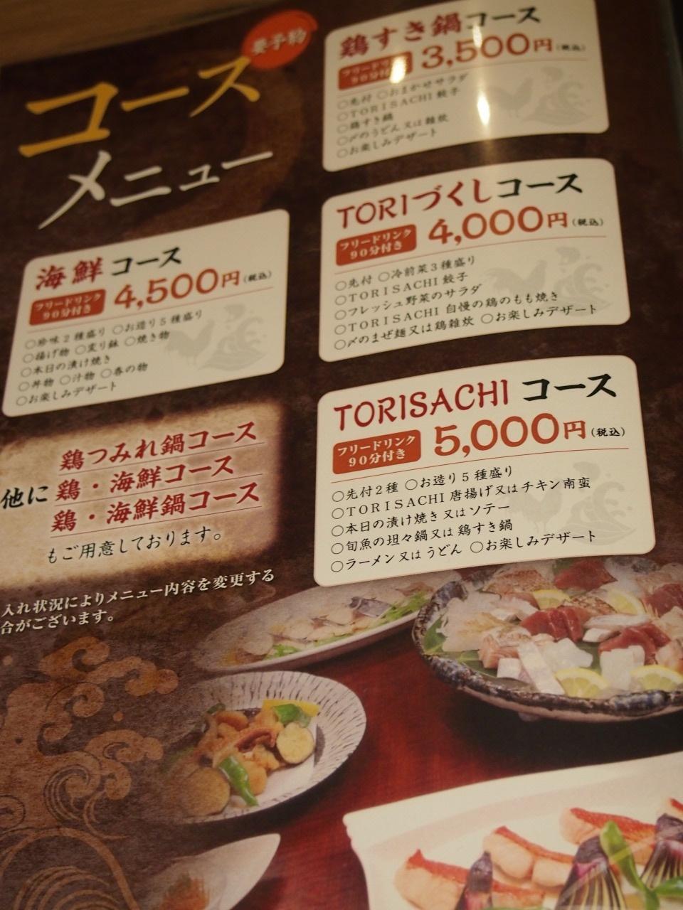 torisachi menu4