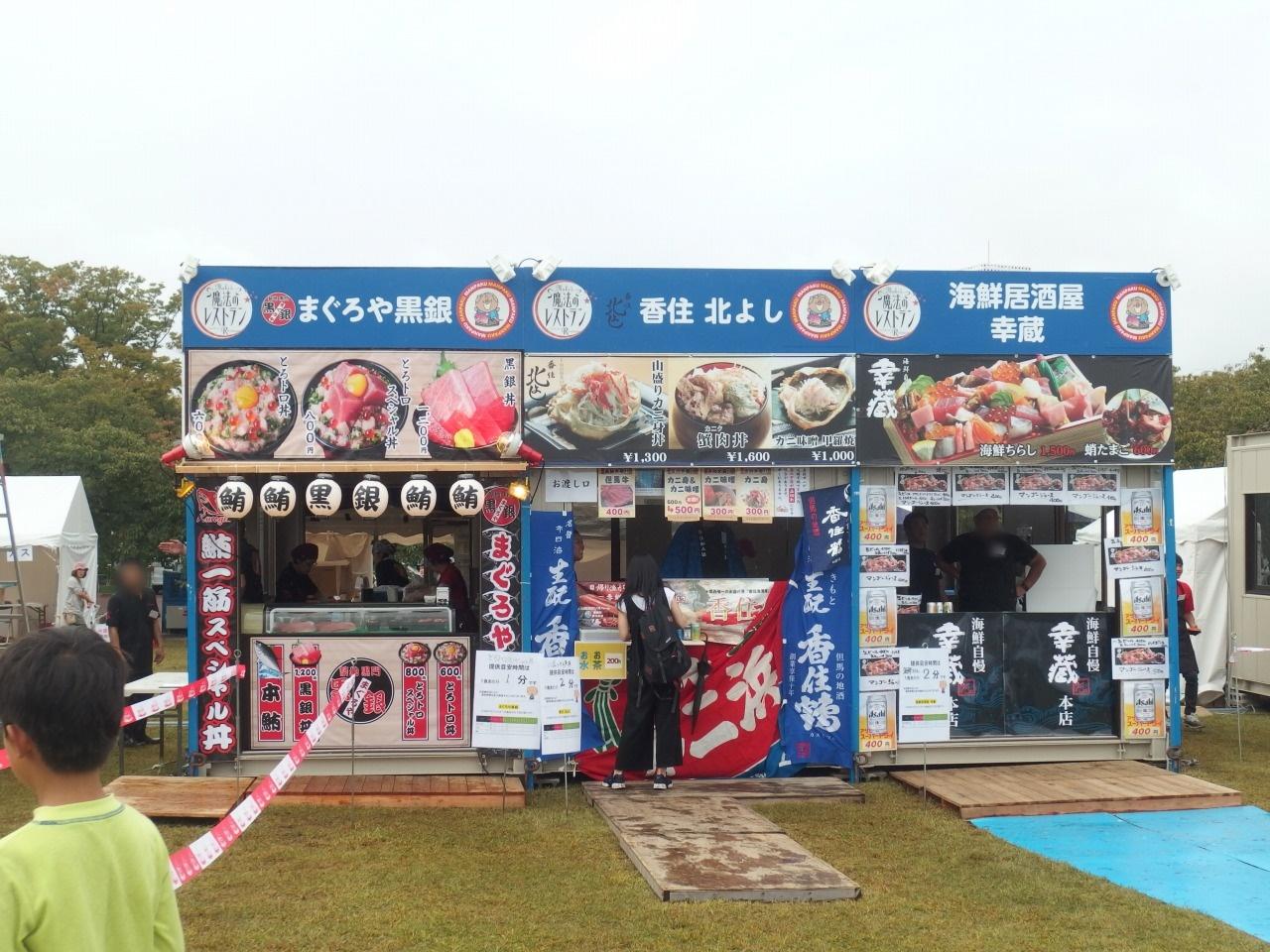 まんぱく 海鮮丼3