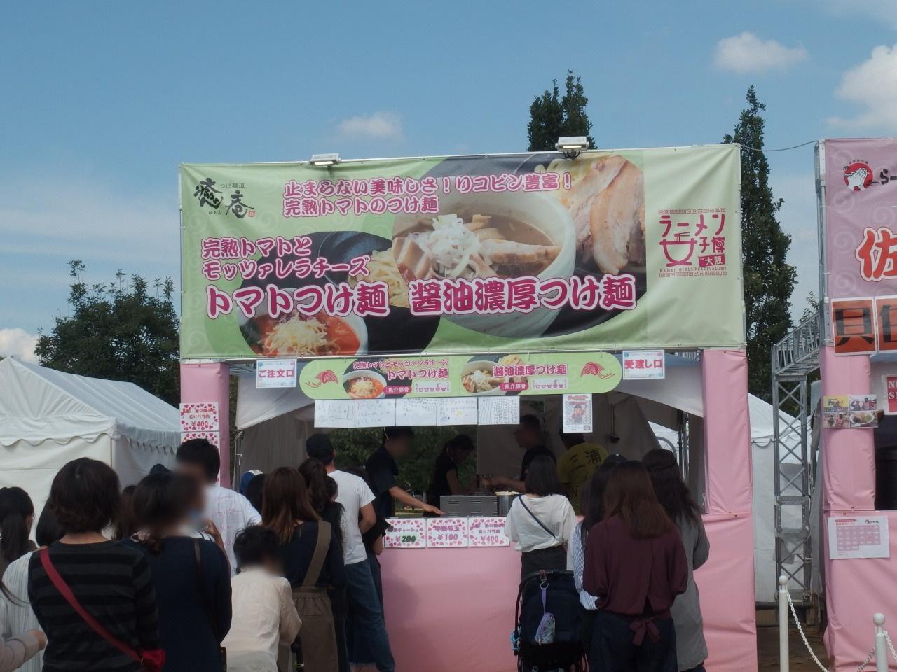ラーメン女子博 つけ麺