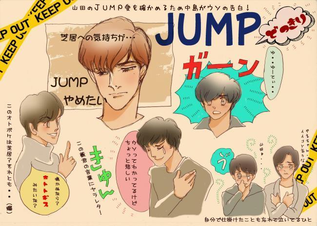 JUMPドッキリ