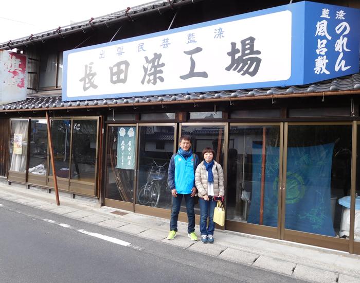 長田染工場