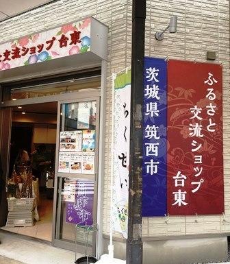 201709chikusei-furusatoshop.jpg