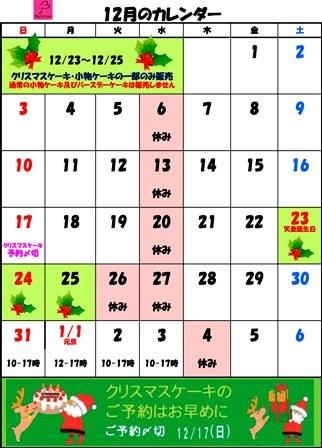 営業カレンダー201712