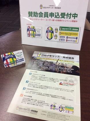 日伯少年サッカー育成協会賛助会員申し込み用紙