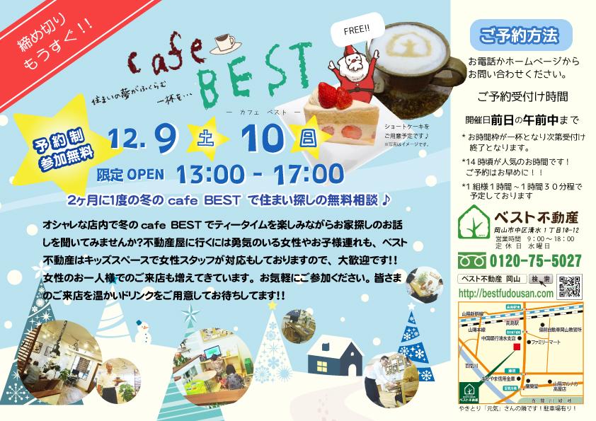 12月発送用Cafeベスト12月