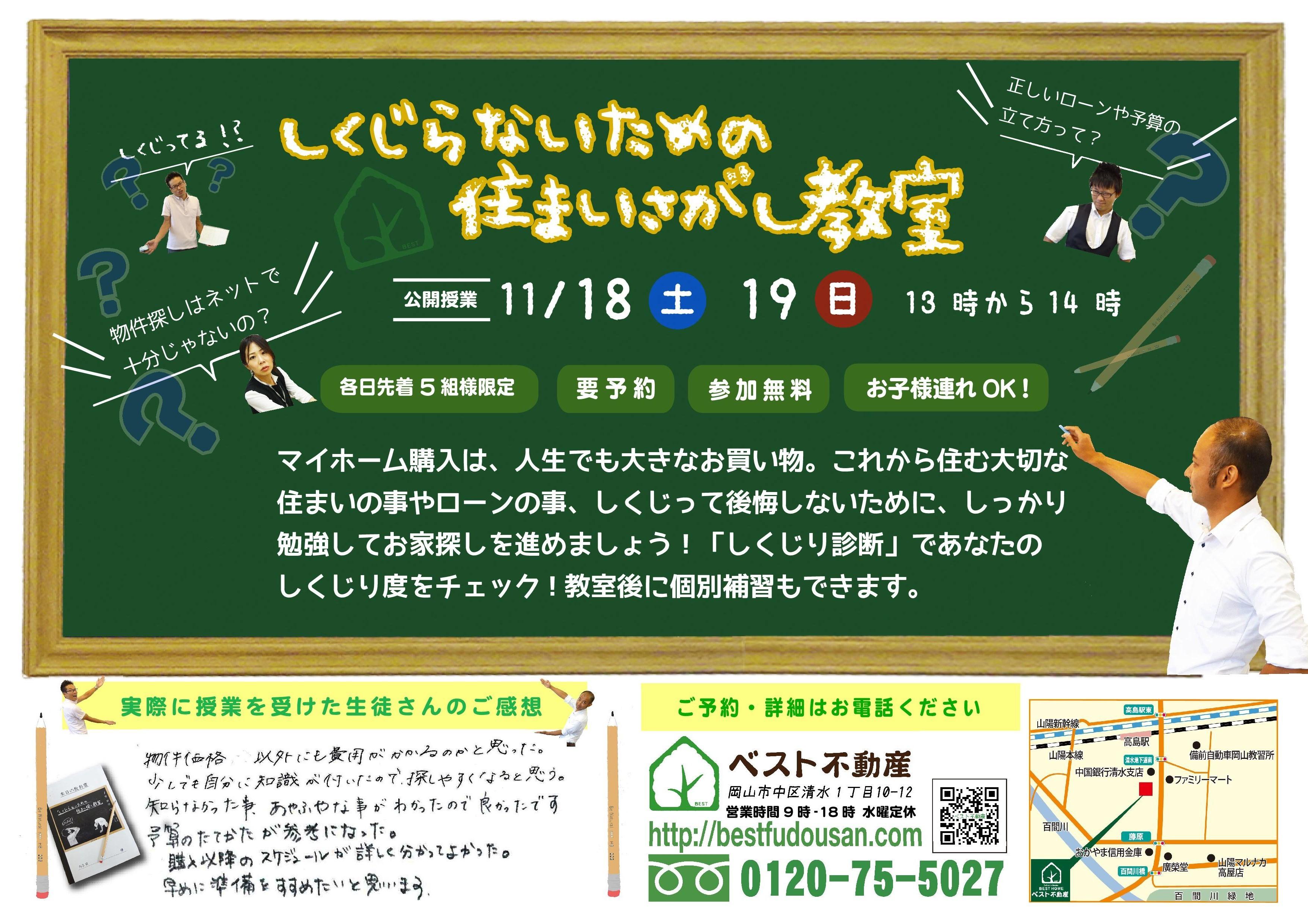 11月しくじり教室111819