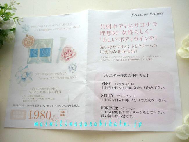 preciousproject取説