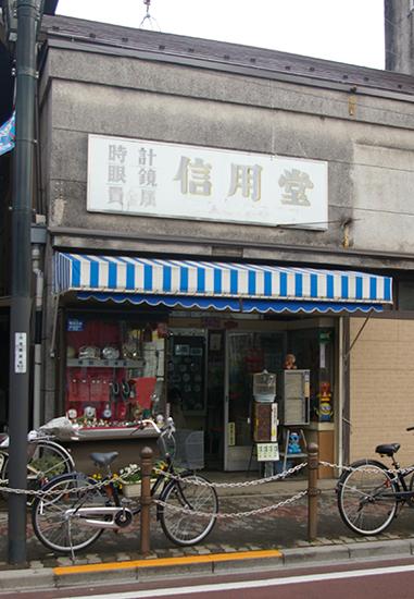 昭和な時計店