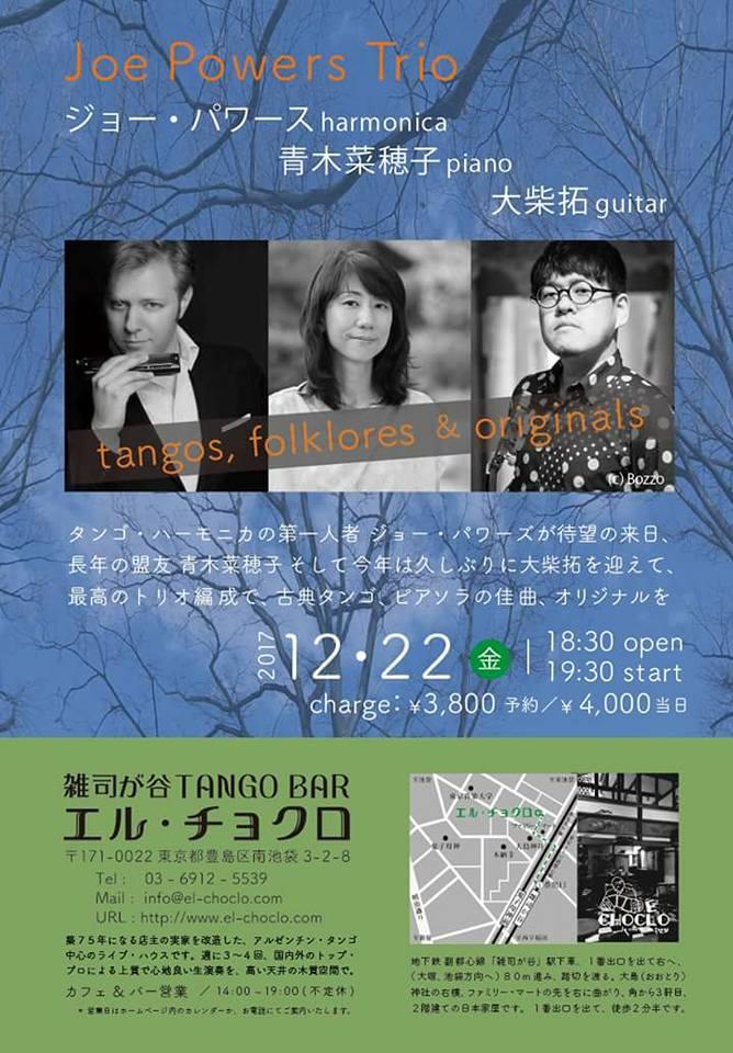 20171222JoePowersAokinaoko.jpg