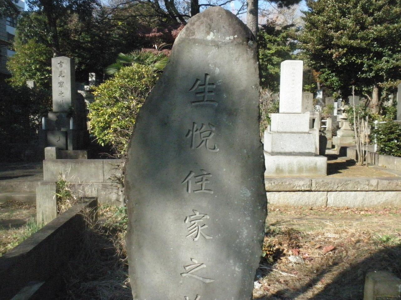 IkeezuminoHaka_1.jpg