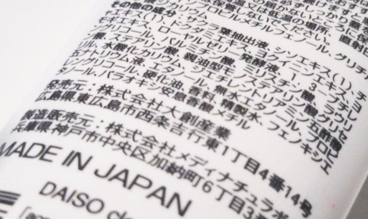 ダイソー (4)