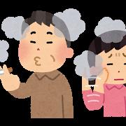 臭い(タバコ