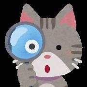 ネコ(虫眼鏡