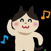 ネコ・踊る猫