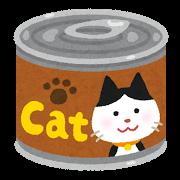 ネコ(ねこ缶