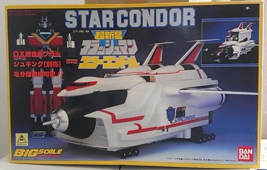 starcondor1.jpg