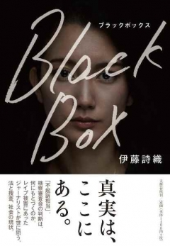 2017Black Box