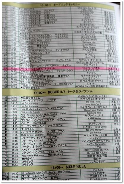 002群馬フラフェス