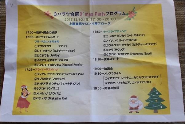 002フラ・クリスマス