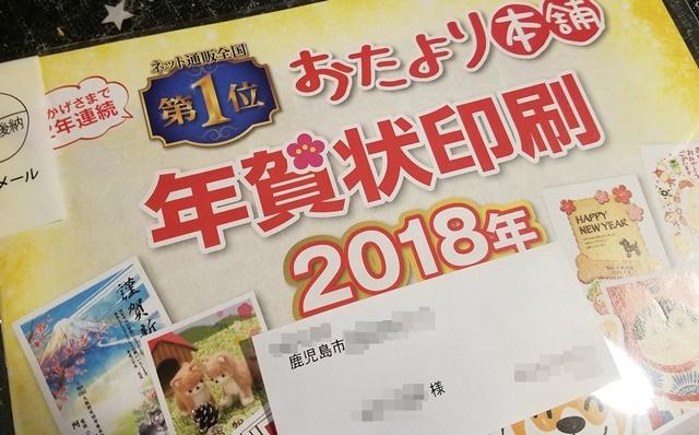 年賀状印刷パンフ