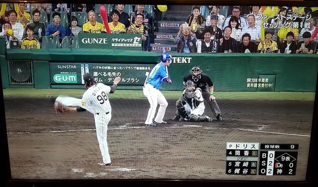 野球1-2