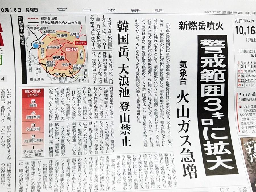 新燃岳噴火1-1