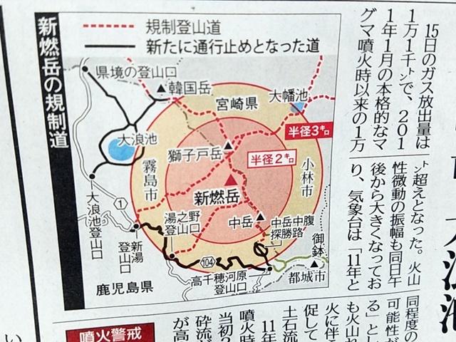 新燃岳噴火1-2