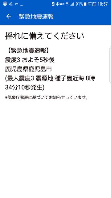 速報2-1