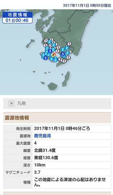 鹿児島地震1-1