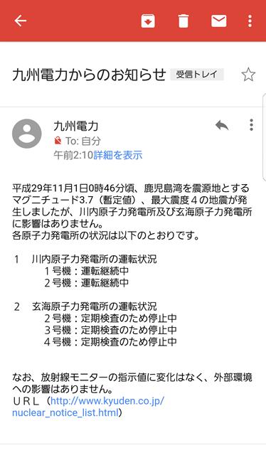 鹿児島地震1-2