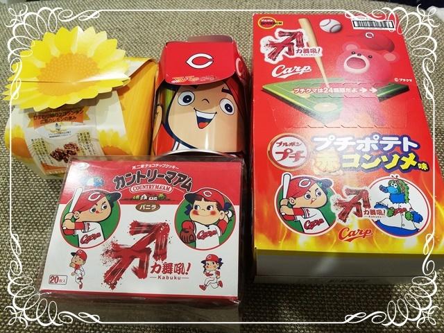 カープお菓子1