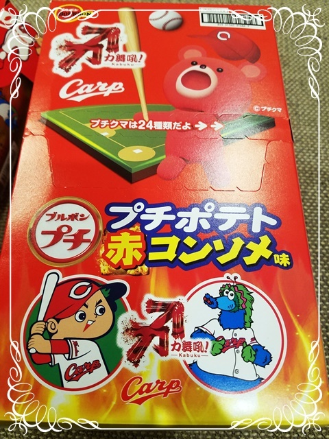 カープお菓子2