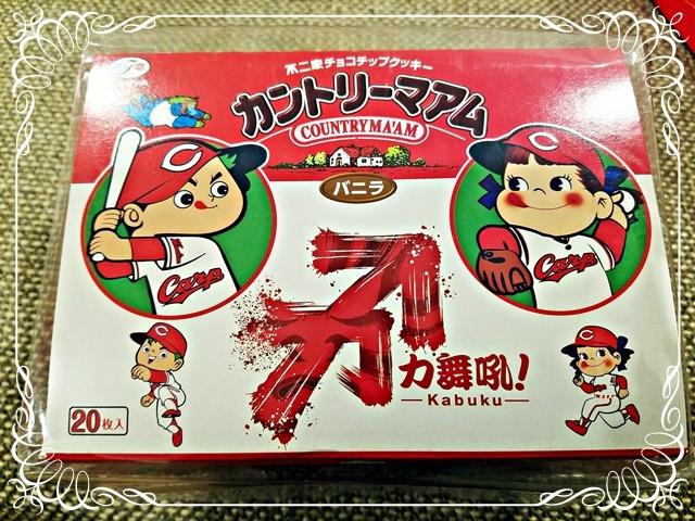 カープお菓子3
