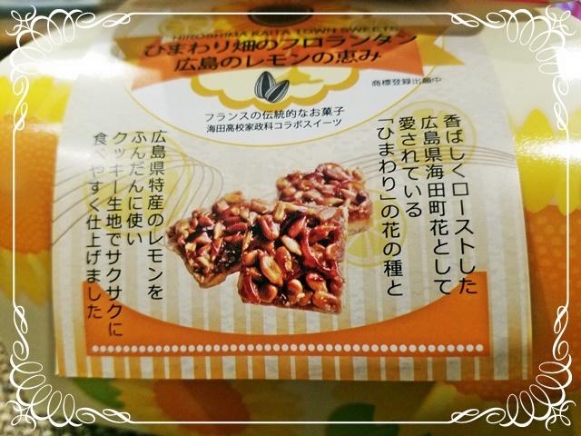 カープお菓子5