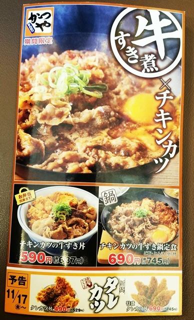 牛すき煮1