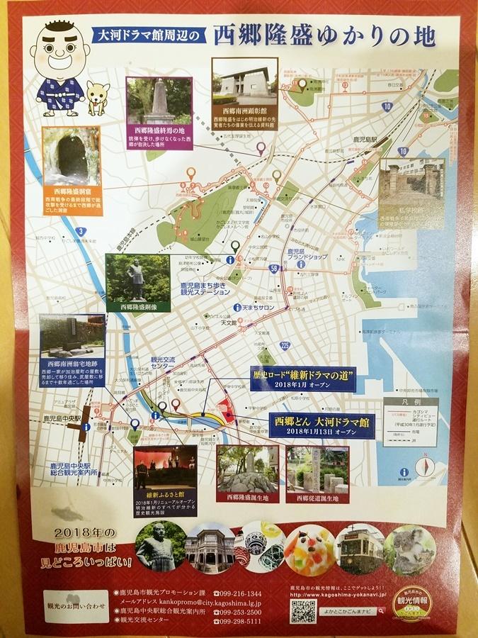西郷どん大河ドラマ館4